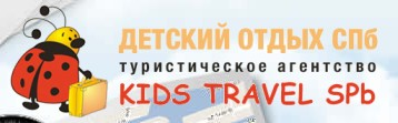 kids-travel.ru