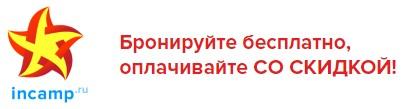 incamp.ru